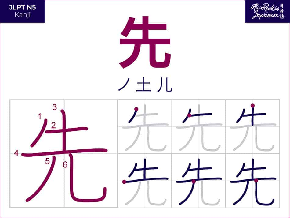How to Write 先 Japanese Kanji Stroke Order - 6 Strokes