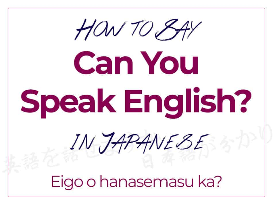 How to Say Can You Speak English in Japanese