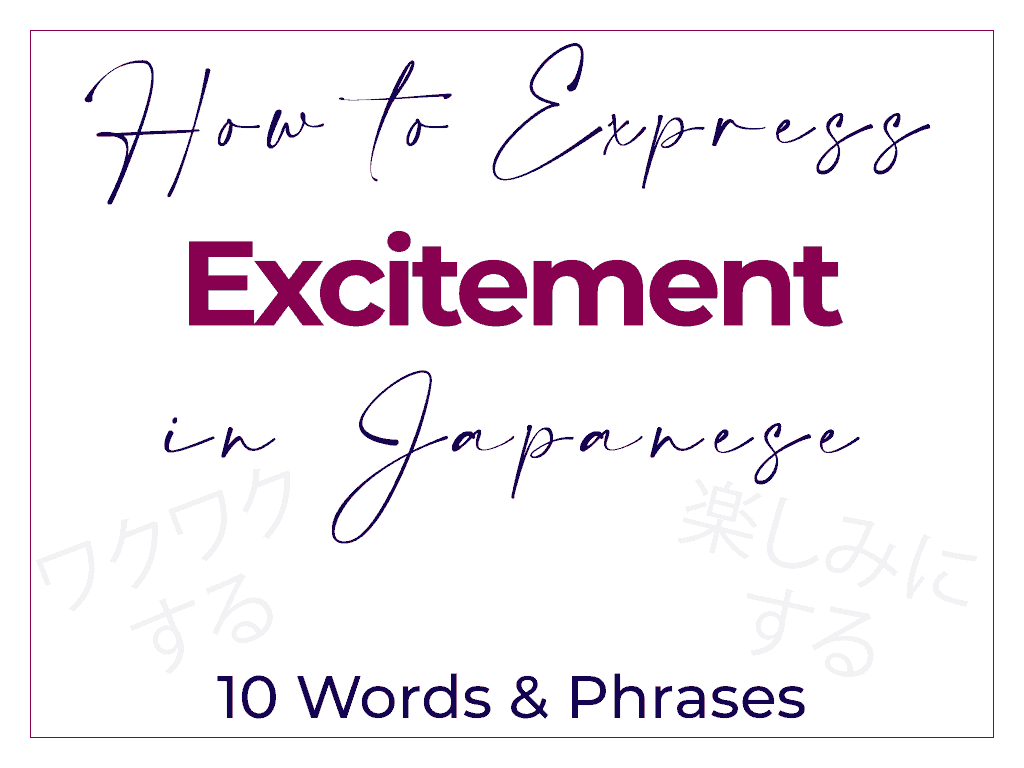 How to Express Excitement in Japanese - 10 Words and Phrases ワクワクする 楽しみにする