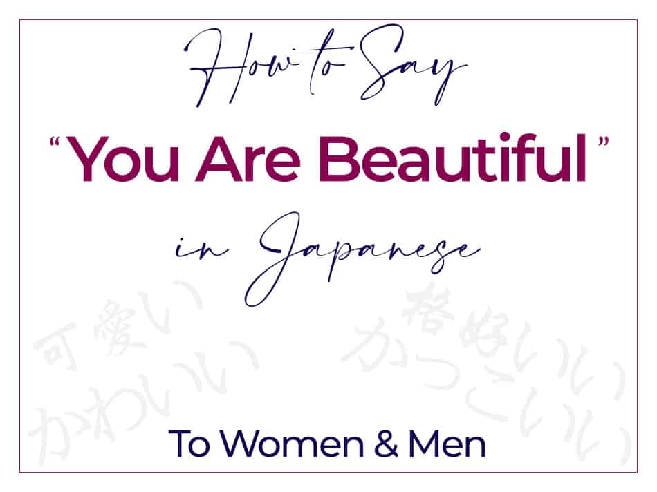 How to Say You Are Beautiful in Japanese - To Women and Men Kawaii 可愛い, Kakko ii かっこいい