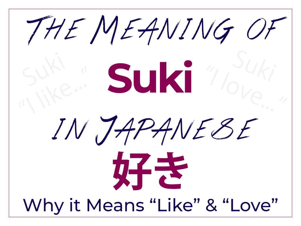 The Meaning of Suki 好き in Japanese - Why it Means Like and Love